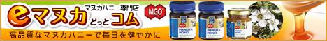 eマヌカどっとコムはマヌカハニー専門店。抗菌作用が高いマヌカヘルス社マヌカハニーを販売しています。