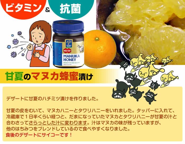 甘夏マヌカ蜂蜜漬け。ビタミン補給!抗菌!