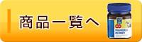 マヌカハニー(蜂蜜)商品一覧へ